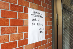 笹塚ダイヤモンドマンションの看板