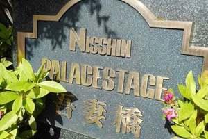 日神パレステージ吾妻橋の看板