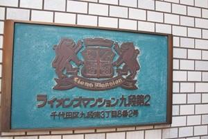 ライオンズマンション九段第2の看板