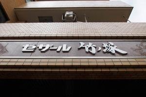 セザール竹ノ塚の看板