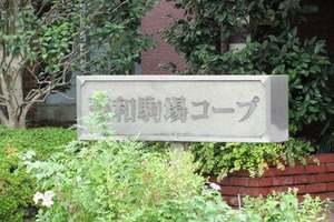 藤和駒場コープの看板