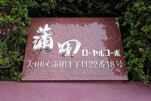 蒲田ローヤルコーポの看板