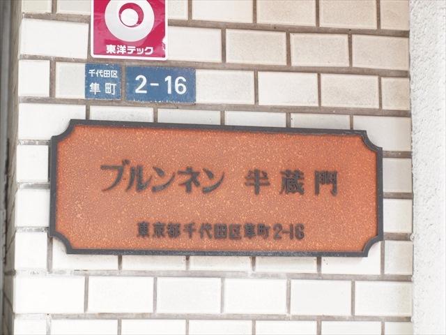 ブルンネン半蔵門の看板