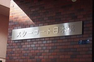 スターコート日本橋の看板