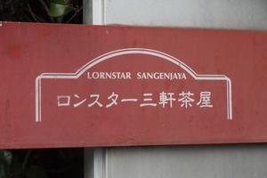 ロンスター三軒茶屋の看板