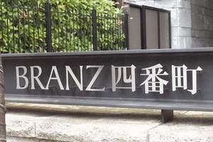 ブランズ四番町の看板