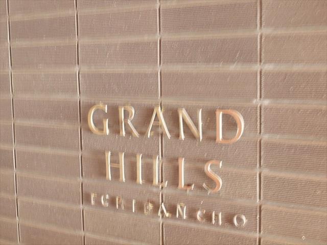 グランドヒルズ一番町の看板