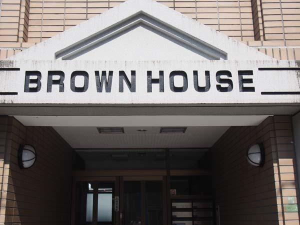 ブラウンハウスの看板