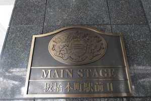 メインステージ板橋本町駅前2の看板