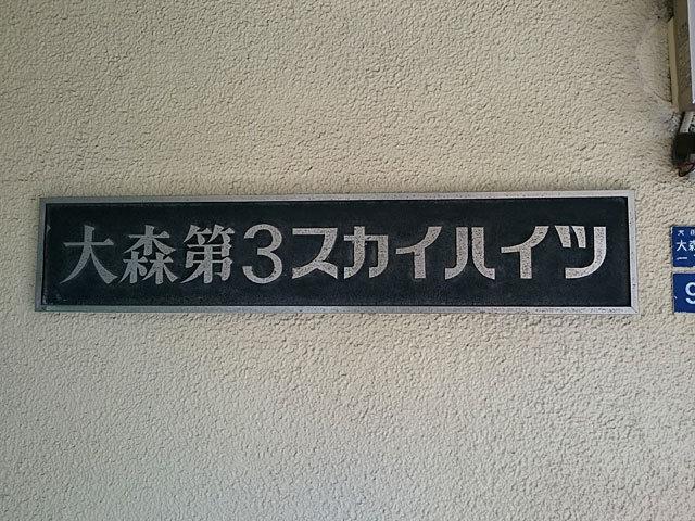大森第3スカイハイツの看板