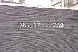 レクセルグランデ綾瀬の看板