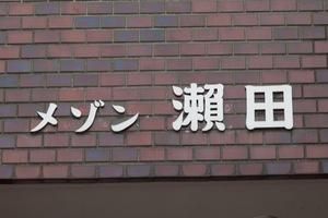メゾン瀬田の看板