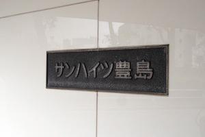 サンハイツ豊島の看板