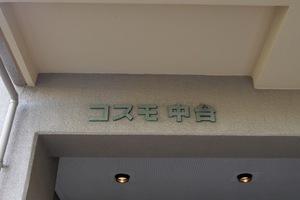 コスモ中台の看板