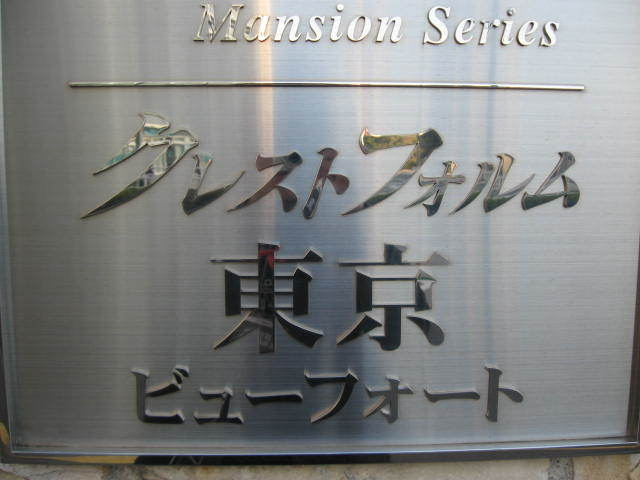クレストフォルム東京ビューフォートの看板