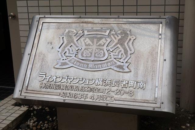 ライオンズマンション横浜長者町南の看板