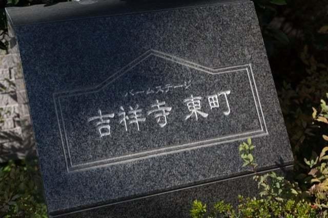 バームステージ吉祥寺東町の看板