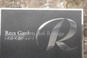 レックスガーデン青井アールステージの看板