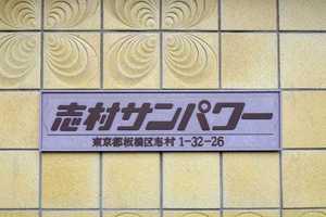 志村サンパワーの看板