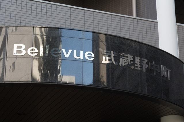ヴェルビュ武蔵野の看板