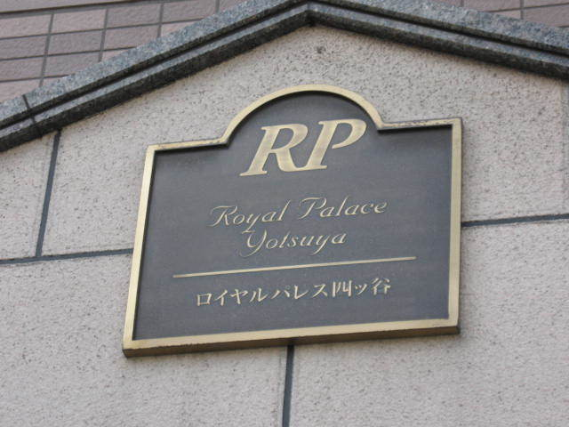 ロイヤルパレス四ツ谷の看板