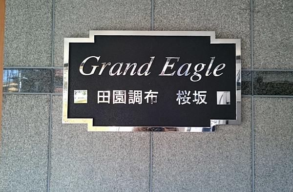 グランイーグル田園調布桜坂の看板
