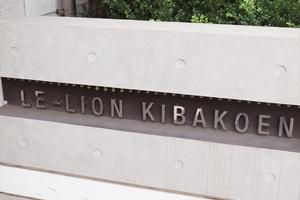 ルリオン木場公園の看板