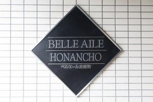 ベルエール方南町の看板