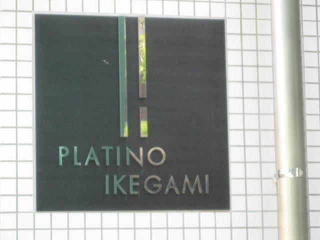 プラーティノ池上の看板