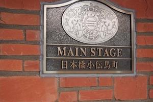メインステージ日本橋小伝馬町の看板