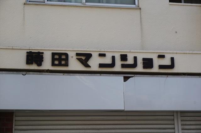 蒔田マンションの看板