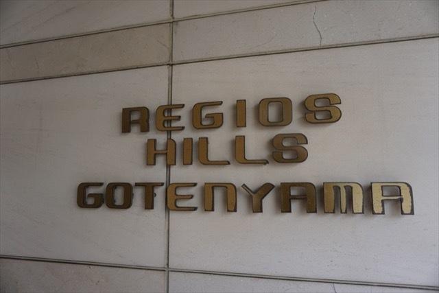 レジオスヒルズ御殿山の看板