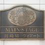 メインステージ川崎8ヴィアートの看板