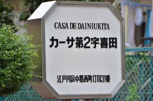 カーサ第2宇喜田(3号棟・4号棟)の看板