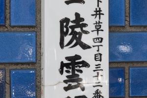 第2陵雲閣マンションの看板