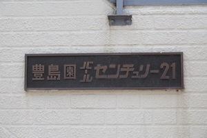 豊島園パールセンチュリー21の看板