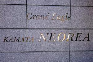 グランイーグル蒲田ネオリアの看板