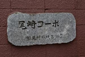 尾崎コーポの看板