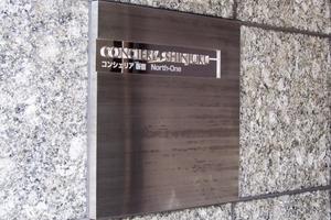 コンシェリア新宿North-Oneの看板