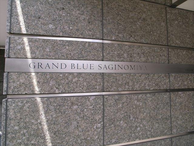 グランブルー鷺ノ宮の看板
