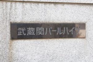 武蔵関パールハイツの看板