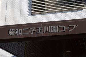 藤和二子玉川園コープの看板