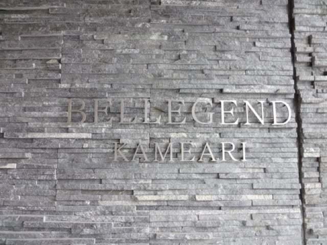 ベルジェンド亀有の看板