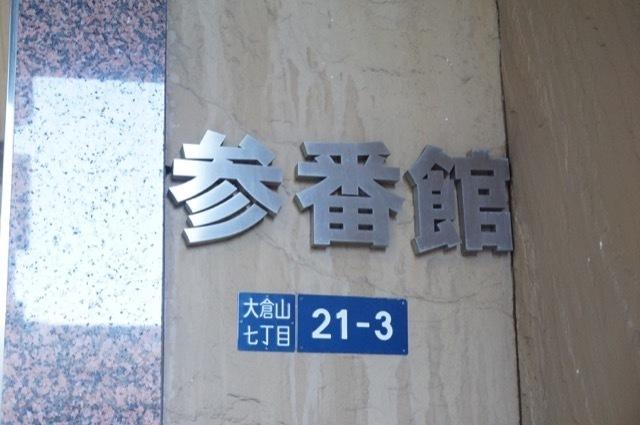 ヴェルナード大倉山3番館の看板