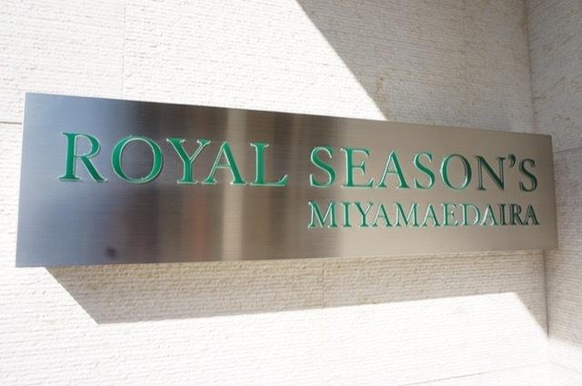 ロイヤルシーズン宮前平の看板