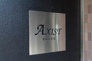 AXIST世田谷赤堤の看板