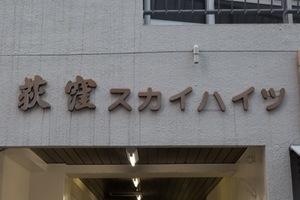 東洋荻窪スカイハイツの看板