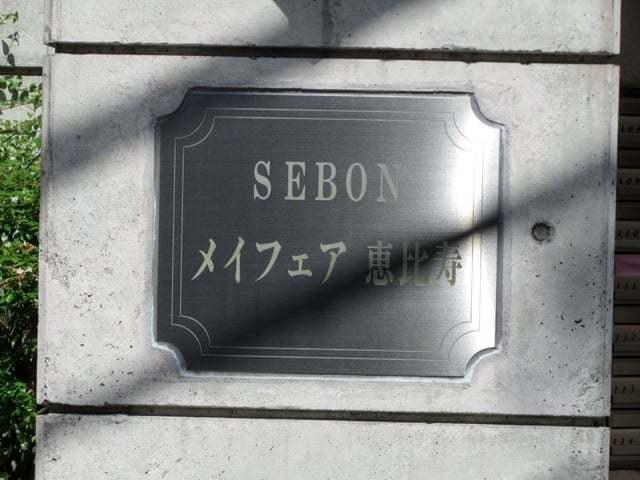 セボンメイフェア恵比寿の看板