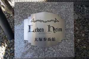 レーベンハイム大塚参番館の看板