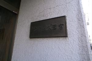 サンライズ鷺宮の看板
